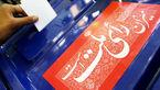 وزارت کشور: هرگونه فعالیت انتخاباتی پیش از اعلام رسمی اسامی نامزدها تخلف است