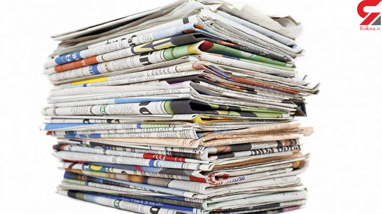 عناوین روزنامه های امروز سه شنبه 24 فروردین / مذاکرات وین زیر سایه نطنز