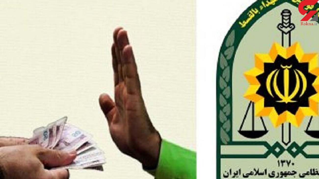 رد رشوه 7میلیونی پلیس تهرانی