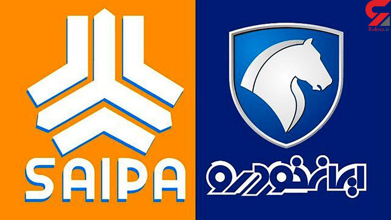 زمان اعلام نتایج قرعه کشی سایپا و ایران خودرو مشخص شد