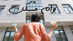 زوجهای تهرانی برای وام مسکن ۱۰۰ میلیونی چقدر اوراق بخرند؟