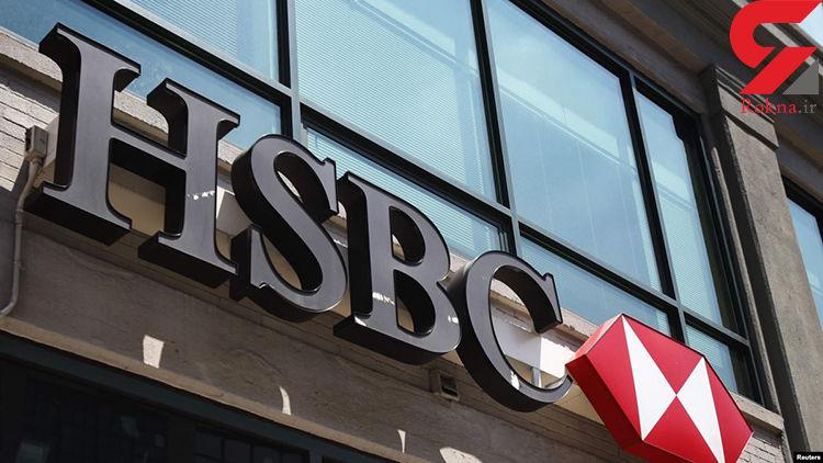 بانک انگلیسی اچ اس بی سی ۱۰ هزار کارمند خود را اخراج میکند