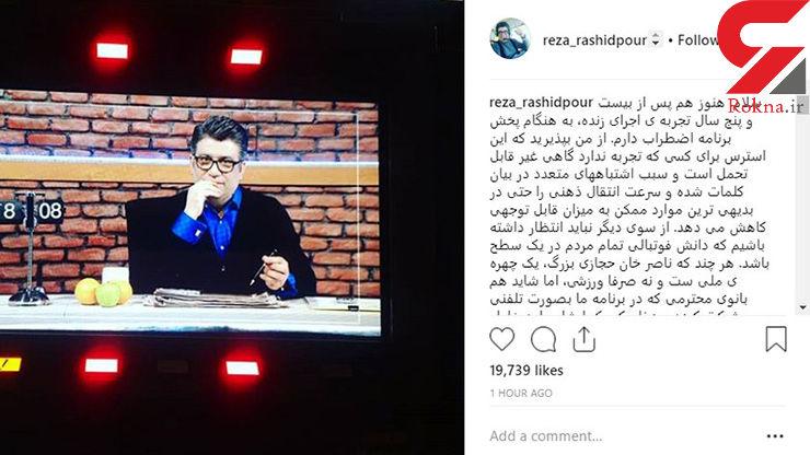 انتقاد رضا رشیدپور از تحقیر شرکت کننده زن مسابقه «حالا خورشید»