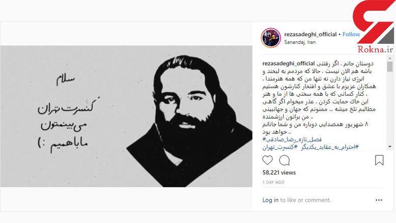 واکنش رضا صادقی به خبر مهاجرتش از ایران +فیلم