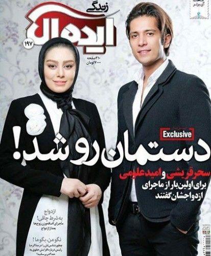 sahar.qhoreishi.married-413x500