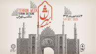حرف های تازه فرهنگی، هنری، تاریخی، معماری و شهرسازی و حمل و نقل تهران
