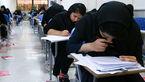 نتایج کنکور کارشناسی دانشگاه آزاد تا ۲۴ شهریور اعلام میشود