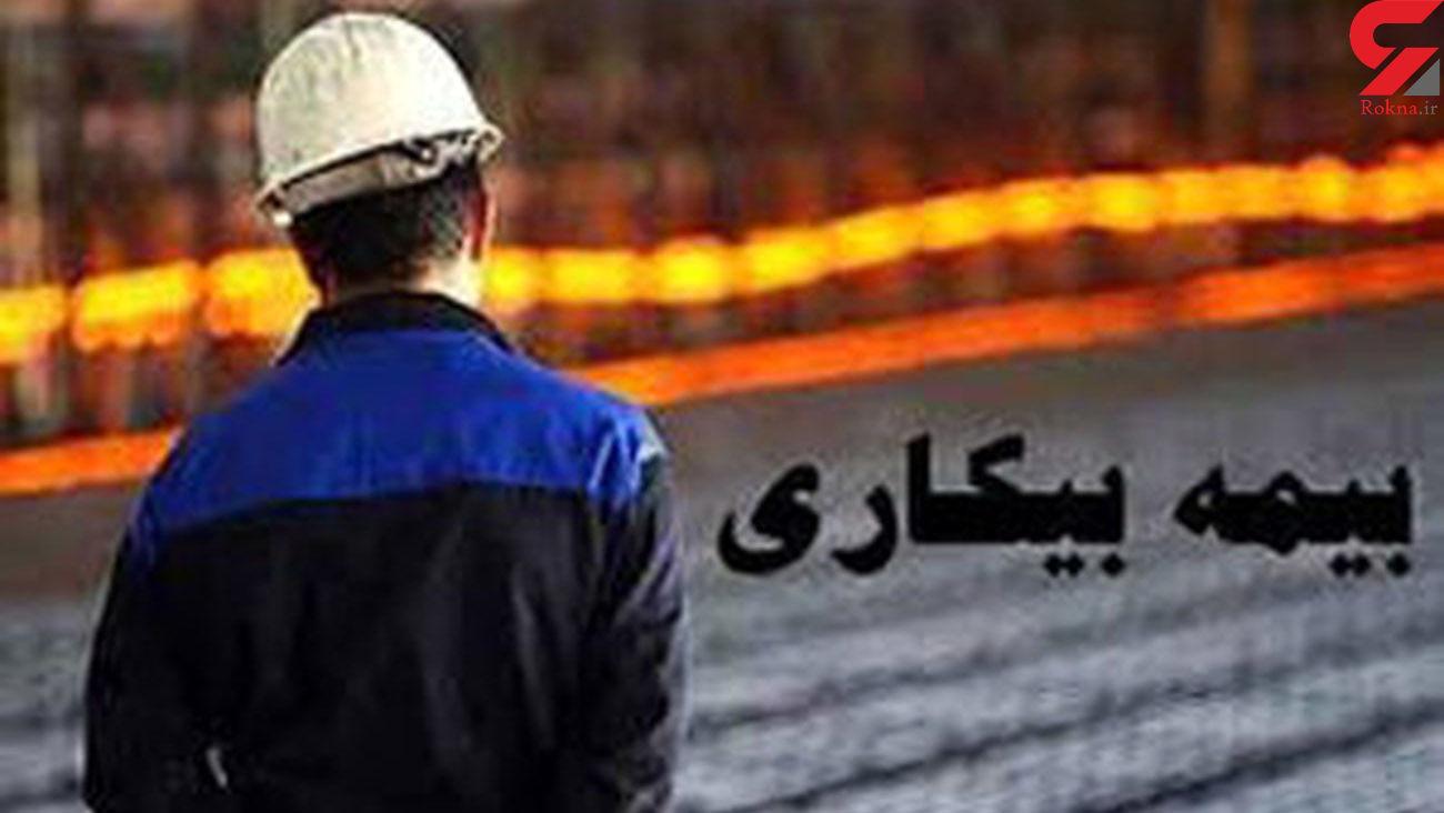 جزئیات بیمه بیکاری کارگران فصلی