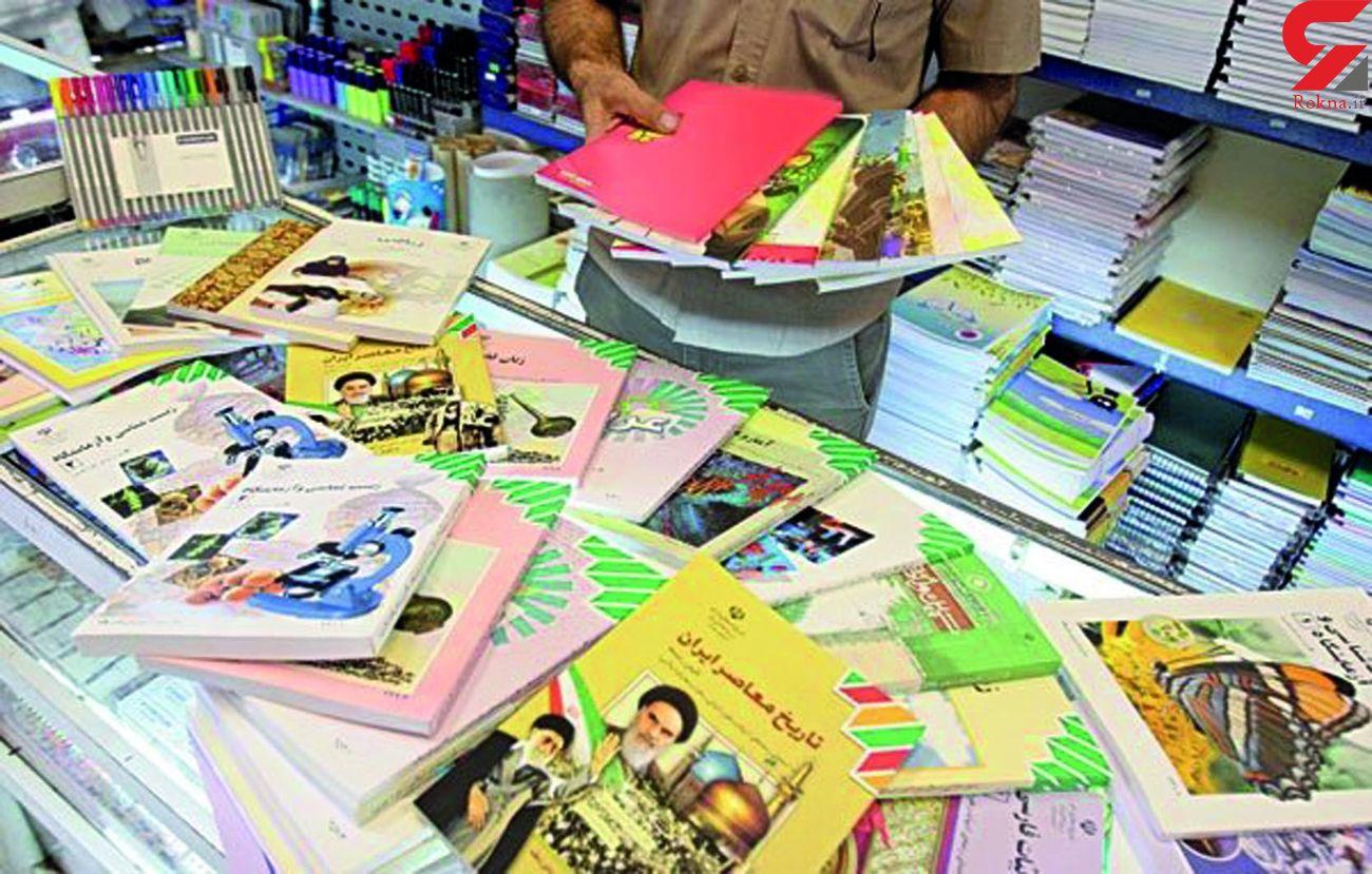 هشدار به دانش آموزان  و والدین / کلاهبرداران کتاب های درسی در کمین اند