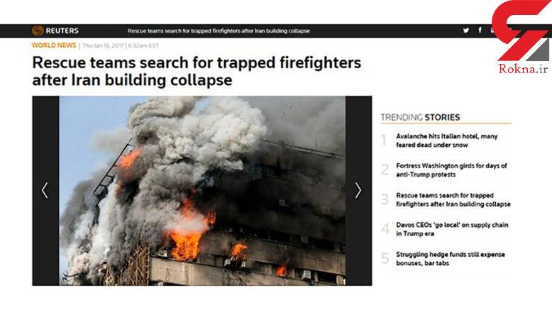 بازتاب گسترده حادثه «پلاسکو» در رسانههای خارجی