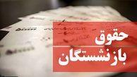 تغییر جدید در حقوق بازنشستگان + سند