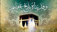 عید قربان، رهایی از خواسته های نفسانی