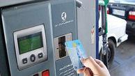 جاماندگان ثبتنام کارت سوخت چه کنند؟