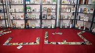 با گرانترین کتابهای نمایشگاه امسال آشنا شوید