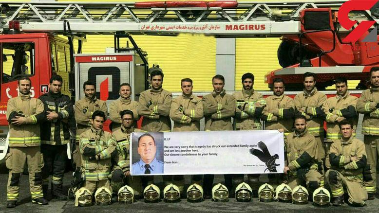 ادای احترام آتش نشانان تهرانی به آتش نشان فداکار نیویورکی + عکس