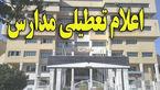 مدارس خوزستان در روز سه شنبه تعطیل شد