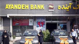 تکذیب مطالب منتشرشده در خصوص یکی از بانکها