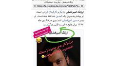 ارژنگ امیرفضلی درگذشت ! + عکس