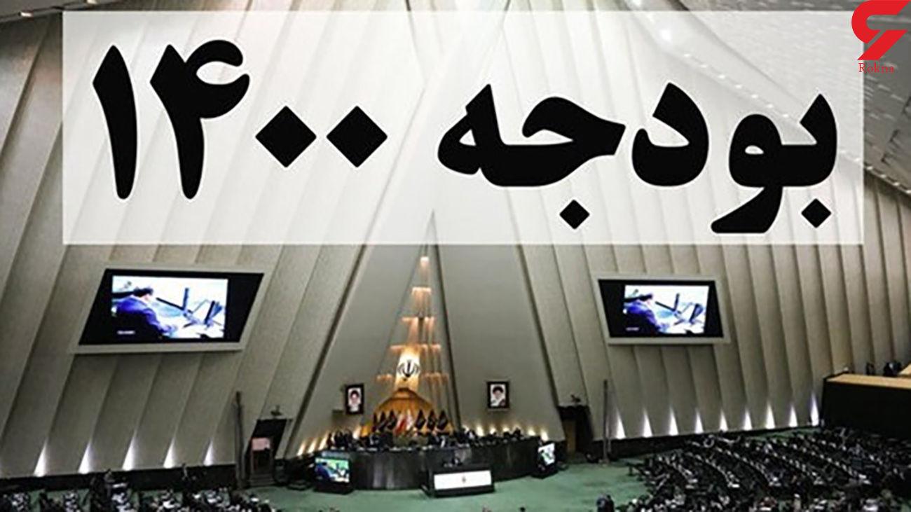 واکنش معاونت قوانین مجلس درباره اصلاح جداول بودجه 1400