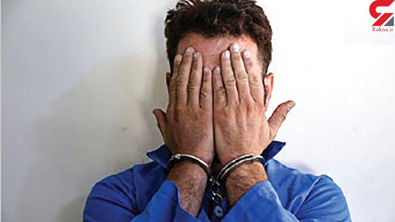 دستگیری سوداگر مرگ در اراک