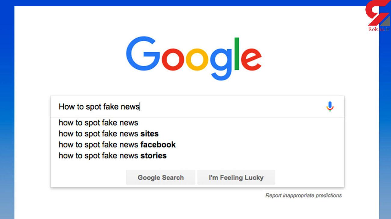 مبارزه گوگل با اخبار جعلی