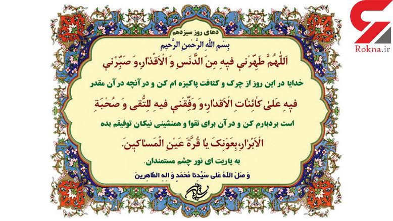 دعای روز سیزدهم ماه رمضان + صوت