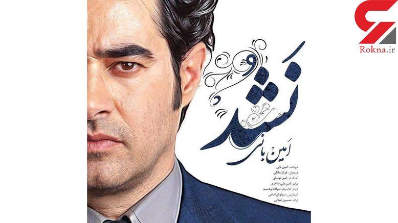 """آخرین ترانه سوزناک سریال """"شهرزاد"""" +دانلود صوت"""