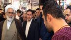 دادستان کل کشور سرزده به بازار تهران رفت +عکس