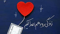 اهدای عضو جوان لردگانی به نیازمندان در شیراز و تهران