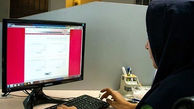 ثبتنام در هشتمین آزمون استخدامی دستگاههای اجرایی تمدید شد