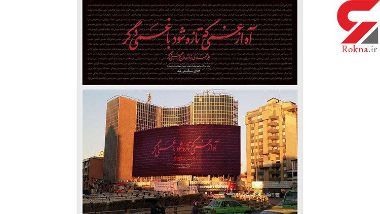 تصویر دیوارنگاره میدان ولیعصر به خاطر جانباختگان بوئینگ ۷۳۷ +عکس