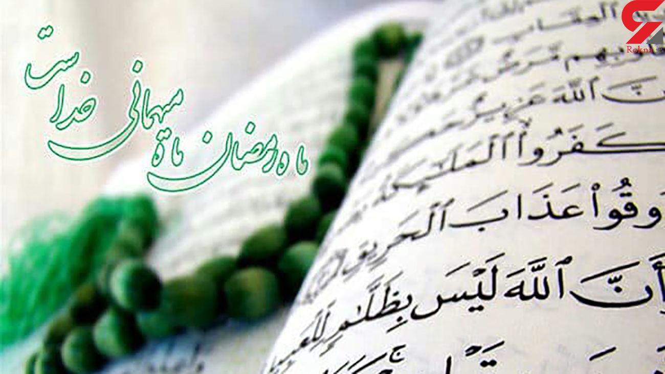 ماه نزول قران ،ماه رحمت الهی ماه رمضان آمد