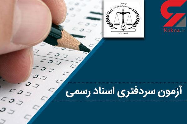تمدید مهلت ثبت نام آزمون سردفتری اسناد رسمی
