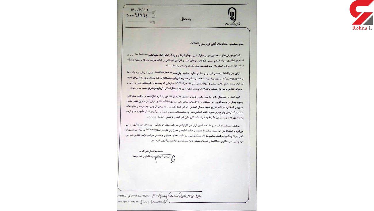 حکم امام جمعه شهرستان چاراویماق تمدید شد