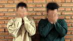 راز کشف جسد سوخته در محلاتی تهران فاش شد / مقاومت مرد پولدار اصغر و مجید را قاتل کرد+ عکس