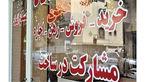 کاهش ۱۹ درصدی معاملات مسکن در تهران
