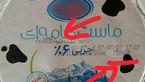 کار عجیب یک شرکت لبنیاتی با ارزان شدن دلار+عکس