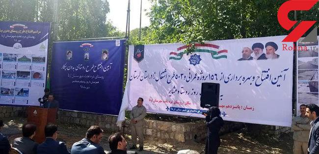 واژگون کشیدن پرچم ایران در لرستان +عکس