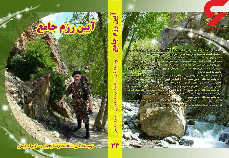 « آیین رزم جامع» وارد بازار نشر شد