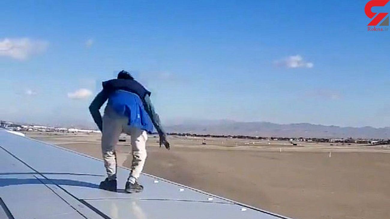 حرکات احمقانه مسافر روی بال هواپیما! + فیلم
