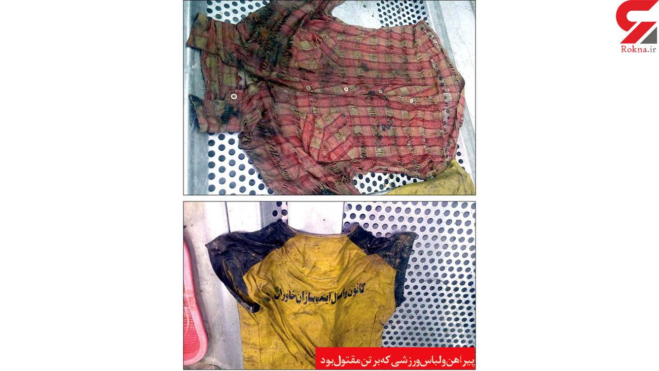 درخواست کمک بازپرس جنایی / این لباس ها در تن جسد بدون هویت بود + عکس