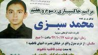 مرگ دردناک محمد سبزی دانش آموز کوهدشتی در حین زنگ تفریح+ عکس