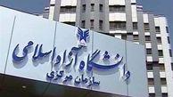 هشدار دانشگاه آزاد / فروش صندلی پزشکی در دانشگاه آزاد کذب است! + سند