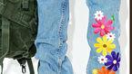 شلوار جین های هنری بپوشید