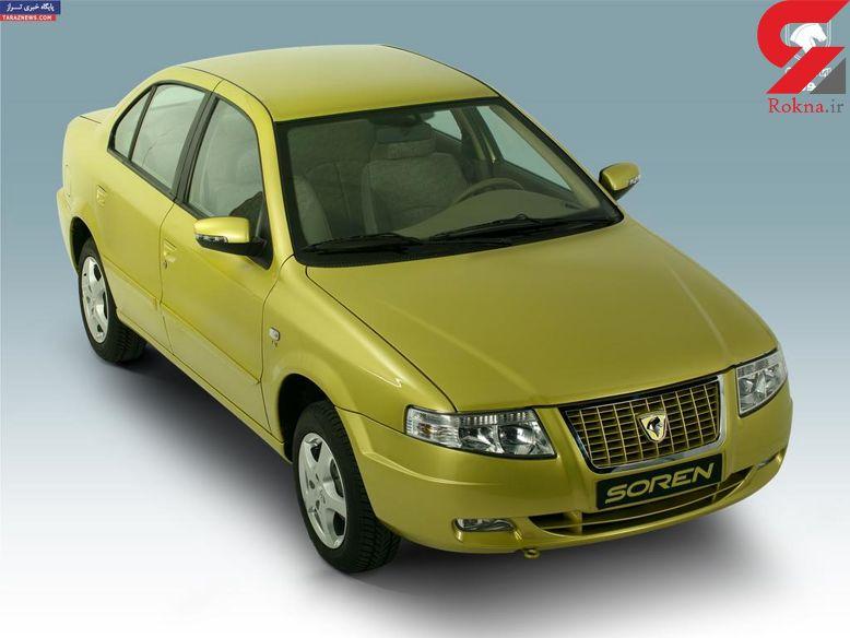 آخرین نرخ محصولات ایران خودرو