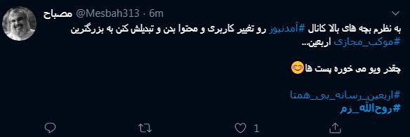 واکنش طنز کاربران در پیاعلام خبر دستگیری «سرشاخه آمدنیوز» توسط سپاه پاسداران + تصاویر