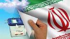 ثبت نام انتخابات شورای شهر تهران آغاز شد