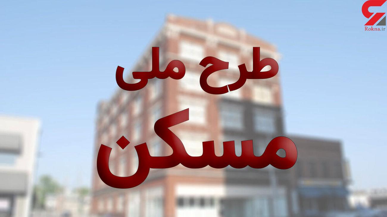 آغاز ثبت نام جدید مسکن ملی از امروز + جزئیات
