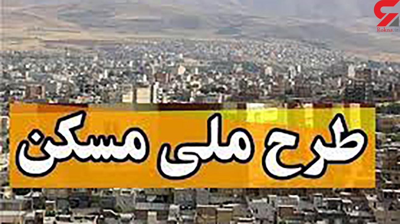 خبر مهم درباره قیمت مسکن ملی / متقاضیان بخوانند