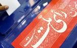 تمامی امکانات استان مرکزی در اختیار انتخابات مجلس خواهد بود